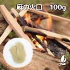 麻の火口 100g ほくち 着火剤 天然100% 焚き火 火打石 火起こし