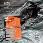 寝袋の補修シート (撥水) 7cm×30cm 貼るだけシールタイプ 半透明でほぼオールカラー対応