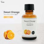 天然100% スイートオレンジオイル 30ml (オレンジスイート) エッセンシャルオイル 精油 アロマ