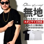 B系 Tシャツ 無地 半袖 ワンポイント WHITE 白 BRACK 黒 B系 ストリート系 HIPHOP