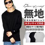 Tシャツ メンズ 長袖 無地 ビッグシルエット ロンT ワンポイント ホワイト 白 ブラック 黒 グレー 灰 大きいサイズ 2017秋冬 新作