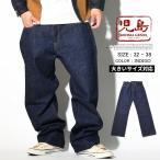 児島ジーンズ 15oz セルビッチワイドデニムパンツ ジーンズ RNB102W 岡山 児島産 メンズ ファッション 大きいサイズ