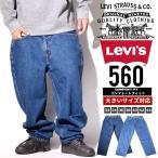 大きいサイズ メンズ USモデル 日本未発売モデル LEVI'S リーバイス 560 デニムパンツ バギーパンツ ジップフライ