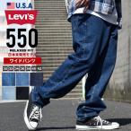 大きいサイズ メンズ USモデル リーバイス 550 デニム 日本未発売モデル ジーンズ LEVI'S バギーパンツ ジップフライ