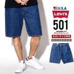 リーバイス ハーフパンツ メンズ デニムショートパンツ LEVI'S 501 デニム
