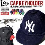 ショッピングホルダー 全18種類 ニューエラ NEWERA Cap Keyholder キャップキーホルダー 各チームカラー NY LA