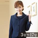 お受験スーツ レディース 大きいサイズ 面接 紺スーツ ショールカラーJKお受験アンサンブル(160611424)