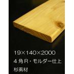 木材 飫肥杉19×140×2000