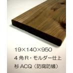 木材 飫肥杉ACQ防腐防蟻処理19×140×950