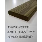 木材 飫肥杉ACQ防腐防蟻処理19×90×2000