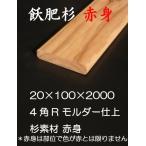 デッキ木材 特製飫肥杉赤身特製デッキ材20×100×2000
