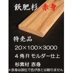 【特売品】デッキ木材 特製飫肥杉赤身特製デッキ材20×100×3000