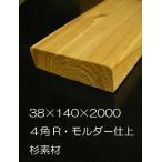 木材 飫肥杉38×140×2000