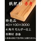 【特売品】デッキ木材 特製飫肥杉赤身特製デッキ材40×100×3000