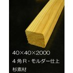 木材 飫肥杉40×40×2000