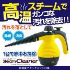 送料無料 スチームクリーナー 多機能アタッチメント 高温 高圧洗浄機 掃除機 掃
