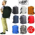 送料無料 Cabin Zero/キャビンゼロ CLASSIC 44L クラシックスタイル 44L ウルトラ ライトバッグ バックパック