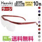 送料無料 ハズキルーペ ラージ 1.85倍 クリアレンズ 最新モデル ブルーライト対応 老眼鏡 ルーペ