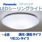 送料無料 Panasonic/パナソニック LSEB1067 LEDシーリングライト(昼光色・電球色)リモコン付 調光・調色 〜6畳
