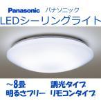 送料無料 Panasonic/パナソニック LSEB1070 LEDシーリングライト (昼白色)リモコン付 調光 〜8畳