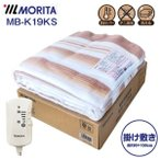 MORITA 電気毛布 MB-K19KS (電気かけしき毛布・電気掛敷き毛布・電気掛敷毛布) 洗濯OK・ダニ退治機能
