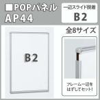 ポスターパネル/AP44・B2
