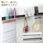 壁*棚【ラインシェルフ】40cm...