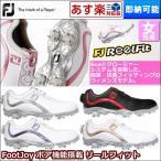 【即納】 フットジョイ FJ リールフィット  レディース ゴルフシューズ [footjoy ReelFit]