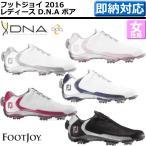 フットジョイ ディー・エヌ・エー ボア ゴルフシューズ DNA Boa レディース D.N.A. 【ゴルフシューズ】【F