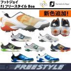 【即納】フットジョイ FJ フリースタイル Boa ワイドサイズ スパイクシューズ ボア [FootJoy]【ゴルフシュ