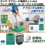 ダイヤ アプローチセット462 パンチャー兼ショットマットとターゲット、練習用ボール(12球)の3点セット!