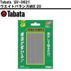 【取り寄せ】タバタ ウエイトバランスMIX 20 GV-0621 [5g/2枚 2.5g/2枚 1g/5枚] [TABATA]【ゴルフ小物】