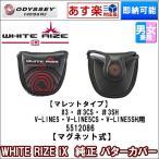 【即納】【新品】オデッセイ ODYSSEY WHITE RIZE iX MALLET用 ホワイト ライズiX マレット用 パターカバー