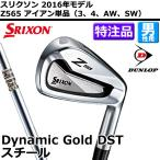【特注品】スリクソン Z565 アイアン単品(3、4、Aw、Sw) ダイナミックゴールド DST スチール ダンロップ[D