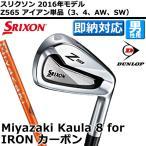 【SALE】スリクソン Z565 アイアン単品(3、4、Aw、Sw)  ミヤザキKaula8forIRONカーボンシャフト ダンロッ