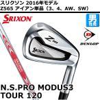 【特注】スリクソン Z565 アイアン単品(3、4、Aw、Sw) NS PRO モーダス3 ツアー120 ダンロップ【ゴルフク