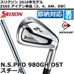 【SALE】スリクソン Z565 アイアン単品(3、4、Aw、Sw) N.S.PRO 980GH DST スチール ダンロップ[DUNLOP]【