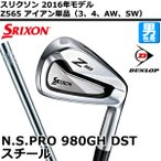 【特注/Rシャフト】スリクソン Z565 アイアン単品(3、4、Aw、Sw) N.S.PRO980GHDSTスチールシャフト 硬度:R