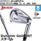 【SALE】スリクソン Z765 アイアン単品(3、4、Aw、Sw) ダイナミックゴールド DST スチールシャフト ダンロ