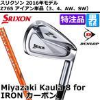 【SALE】特注 スリクソン Z765 アイアン単品(3、4、Aw、Sw)ミヤザキ Kaula8 for IRON カーボン ダン