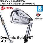 【取り寄せ】スリクソン Z765 アイアンセット(5-Pw) ダイナミックゴールド DST スチールシャフト ダンロッ