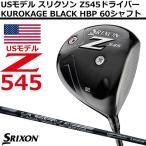 【USモデル】 スリクソン Z-545ドライバー クロカゲブラックHBP60カーボンシャフトモデル 【DUNLOP】【ダ