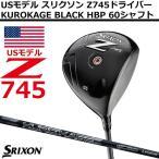 【USモデル】 スリクソン Z-745ドライバー クロカゲブラックHBP60カーボンシャフトモデル 【DUNLOP】【ダ