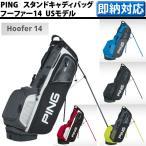【送料無料】ピン フーファー14 USモデル スタンド キャディバッグ Hoofer14 メンズ 【PING】【ゴルフバッグ】【即納】【US ORDER】