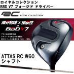 Yahoo!美-健康ゴルフロイヤルコレクション BBD V7 フォージド ドライバー ATTAS_RC_W60 シャフト