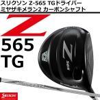 スリクソン Z-565TGドライバー ミヤザキメラン2カーボンシャフトモデル 【DUNLOP】【ダンロップ】【SRIXON