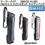【SALE】【即納】 テーラーメイド TM18 E-5 ライトスタンド キャディバッグ 2MSCB-KL983 [6.5型 / 1.5kg /