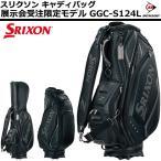 ダンロップ スリクソン GGC-S124L キャディバッグ [SRIXON][9.5型 5.3kg 47インチ対応]【即納】