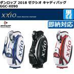 ダンロップ GGC-X090 ゼクシオ キャディバッグ メンズ ツアープロレプリカモデル[9.5型 4.3kg][Dunlop XXIO]【ゴルフバッグ】【即納】