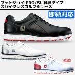 【SALE】フットジョイ PRO/SL 靴紐タイプ スパイクレスメンズゴルフシューズ サイズ:ワイド(W)【FootJoy】
